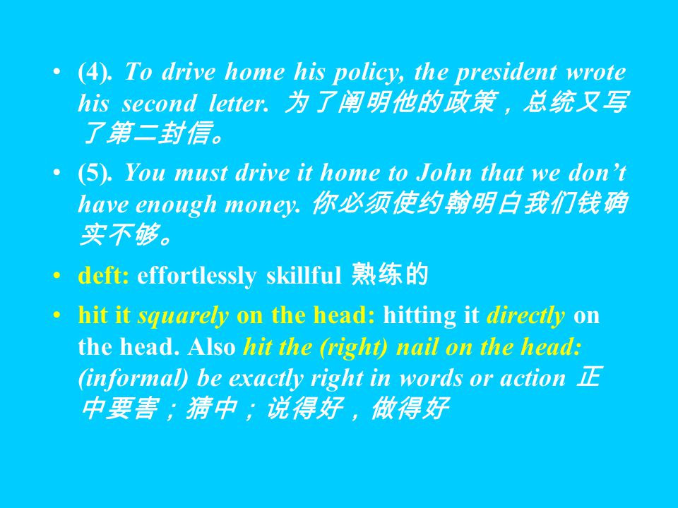 V. Key Points of the Text Paragraph 1 knock over: hit … to fall 捶翻 drive something home: force (the nail) into the right place; make something unmista