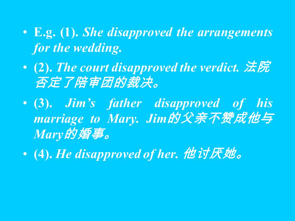 disprove: prove to be contrary; refute 反驳, 证明有误 E.g.: (1). find a charge hard to disprove 发 现推翻某项罪名有困难 (2). He could not disprove the major contention