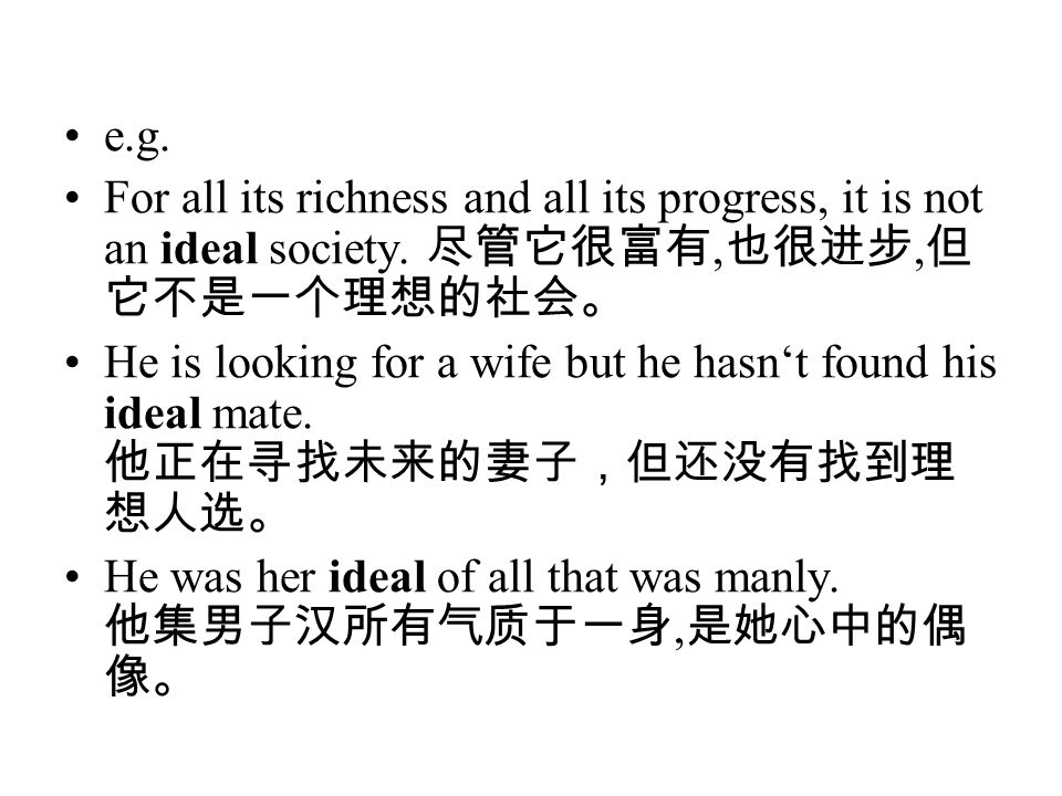 e.g. For all its richness and all its progress, it is not an ideal society. 尽管它很富有, 也很进步, 但 它不是一个理想的社会。 He is looking for a wife but he hasn't found h