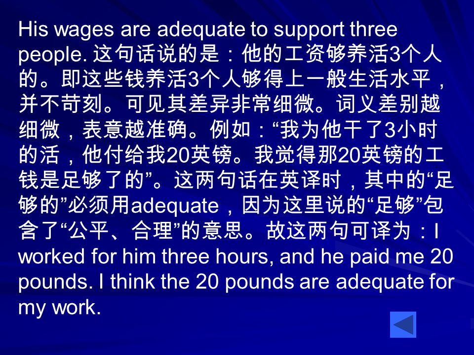 His wages are adequate to support three people.