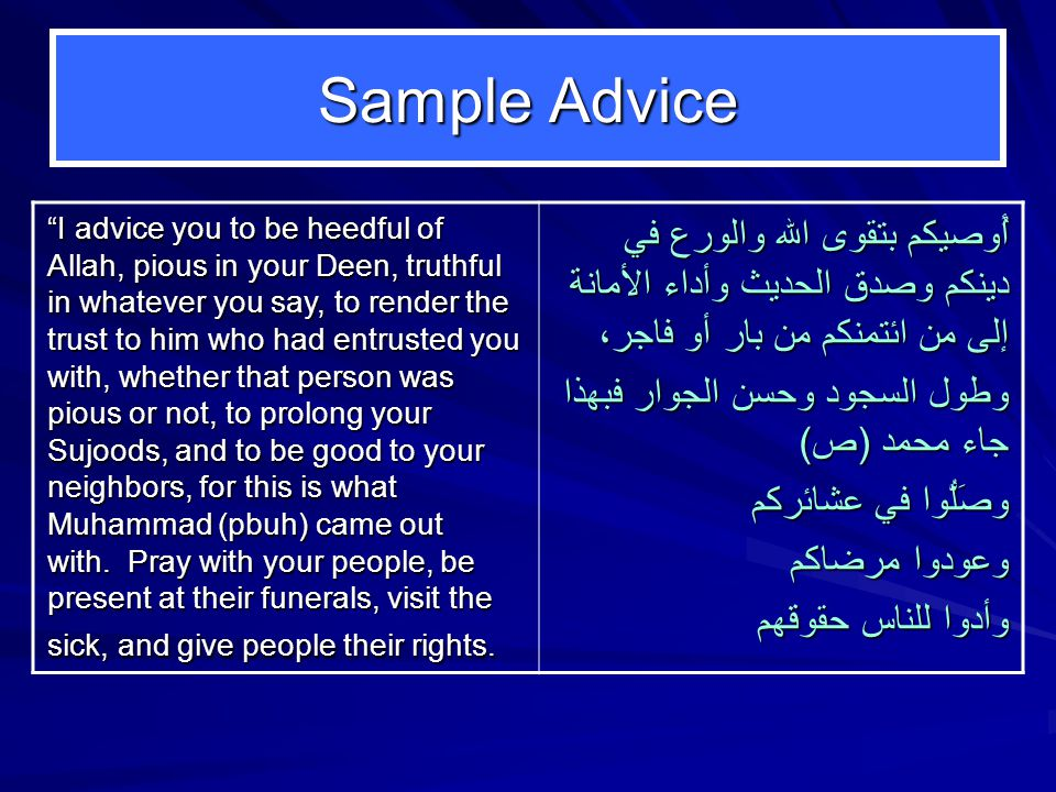 "Sample Advice ""I advice you to be heedful of Allah, pious in your Deen, truthful in whatever you say, to render the trust to him who had entrusted you"