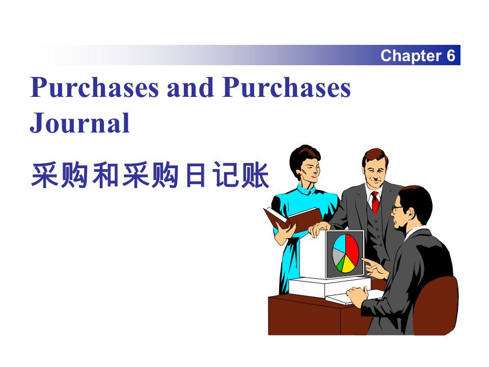 Chapter 6 Purchases and Purchases Journal 采购和采购日记账