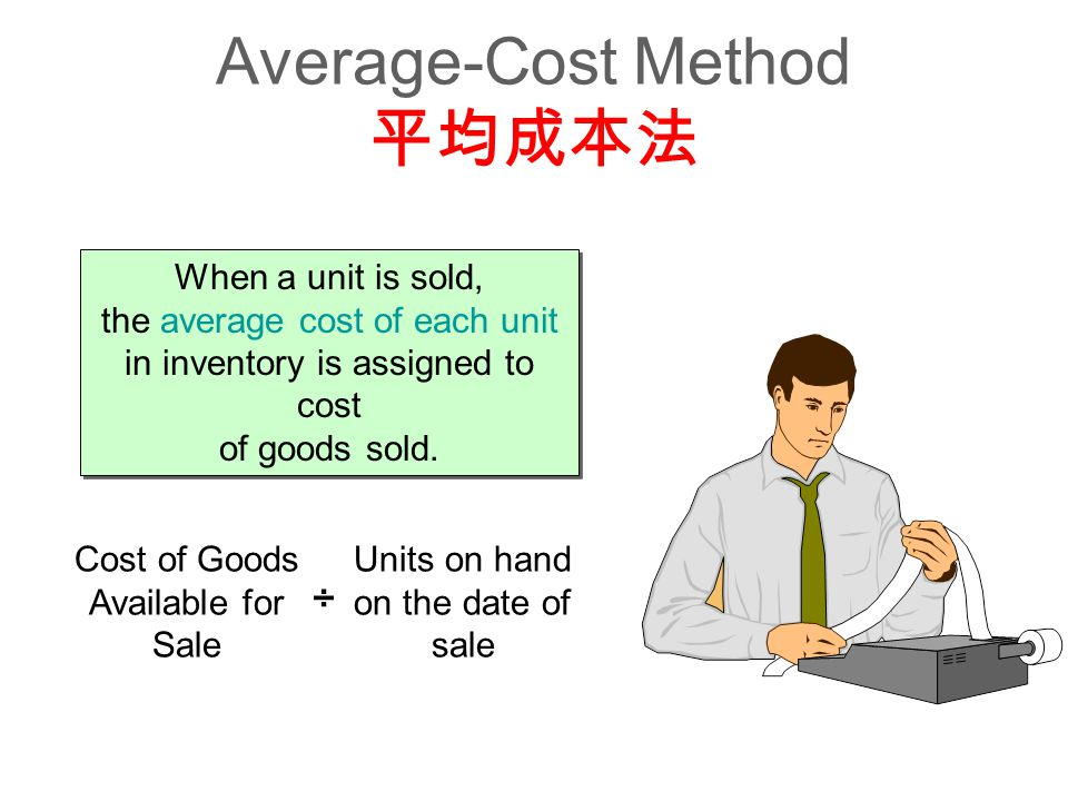 Cost of Goods Available for Sale Units on hand on the date of sale ÷ Average-Cost Method 平均成本法 When a unit is sold, the average cost of each unit in i