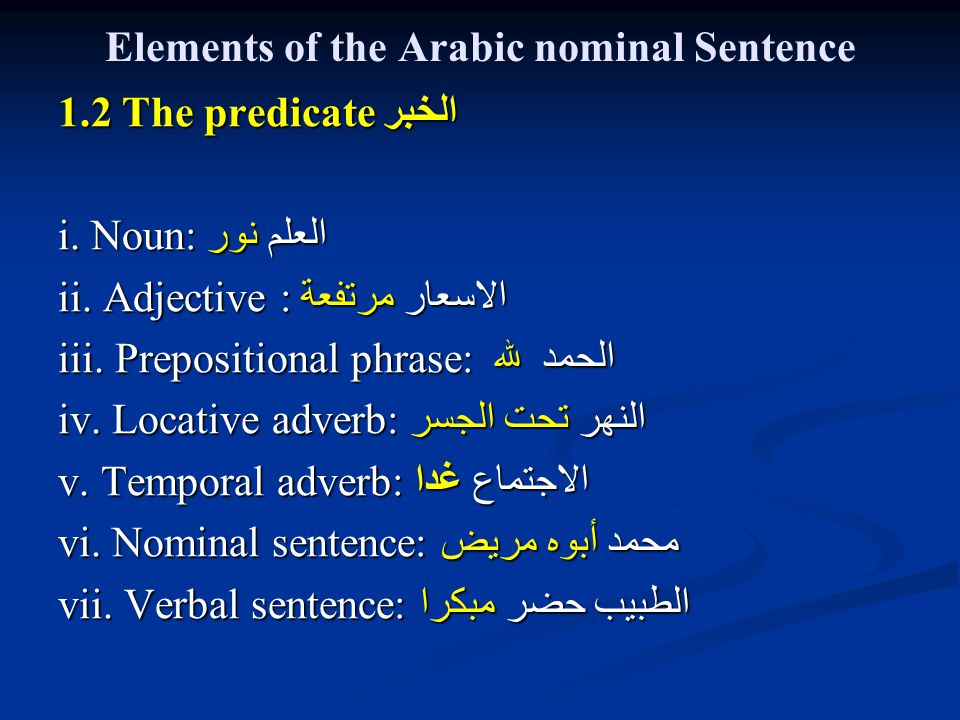 Elements of the Arabic nominal Sentence 1.2 The predicate الخبر i.