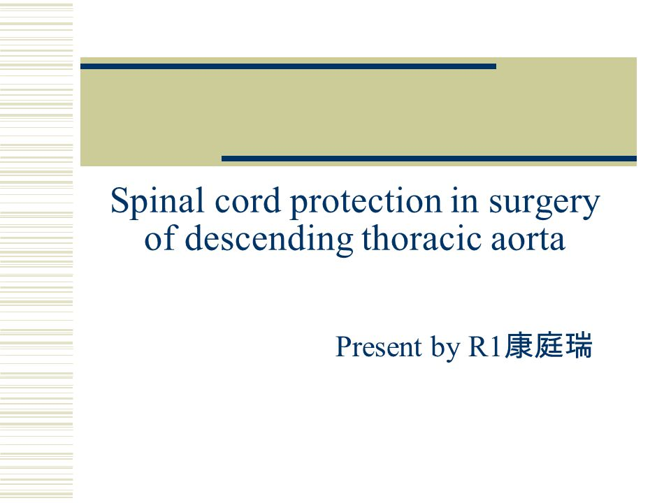 Spinal cord protection in surgery of descending thoracic aorta Present by R1 康庭瑞