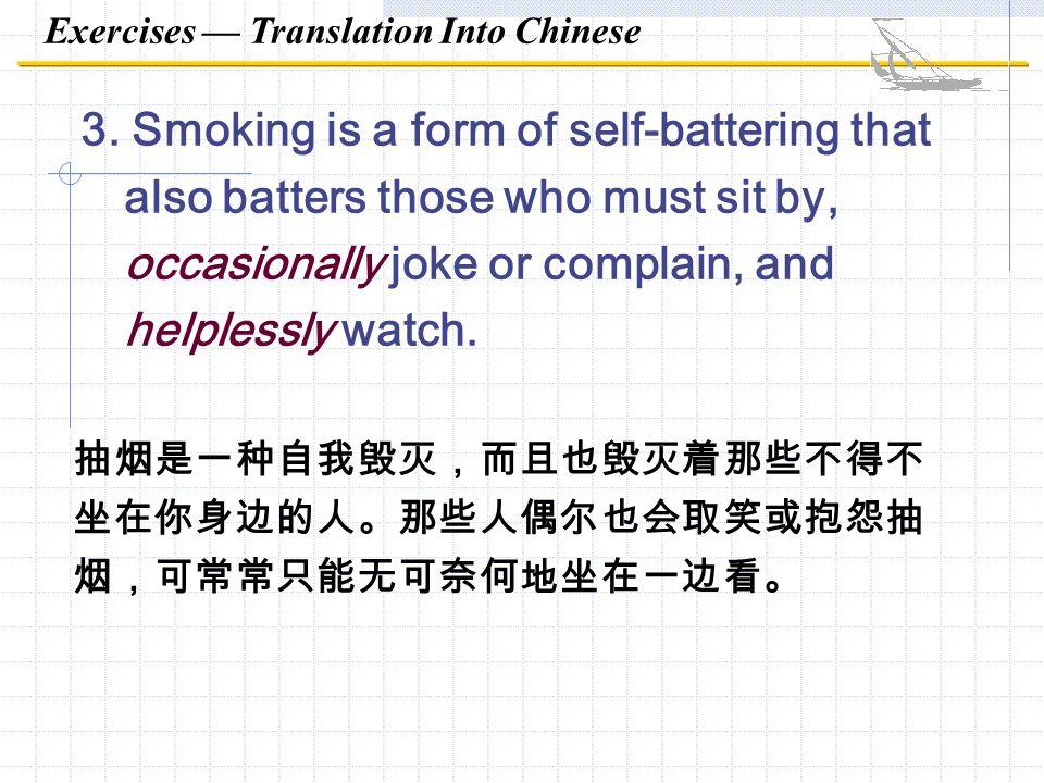 久而久之,人们不但缺少食物,而且还缺少空气, 这样不但大大地削弱了孩子们的体质,还使他们 染上了烟瘾,最终还会致他们于死地。 2.