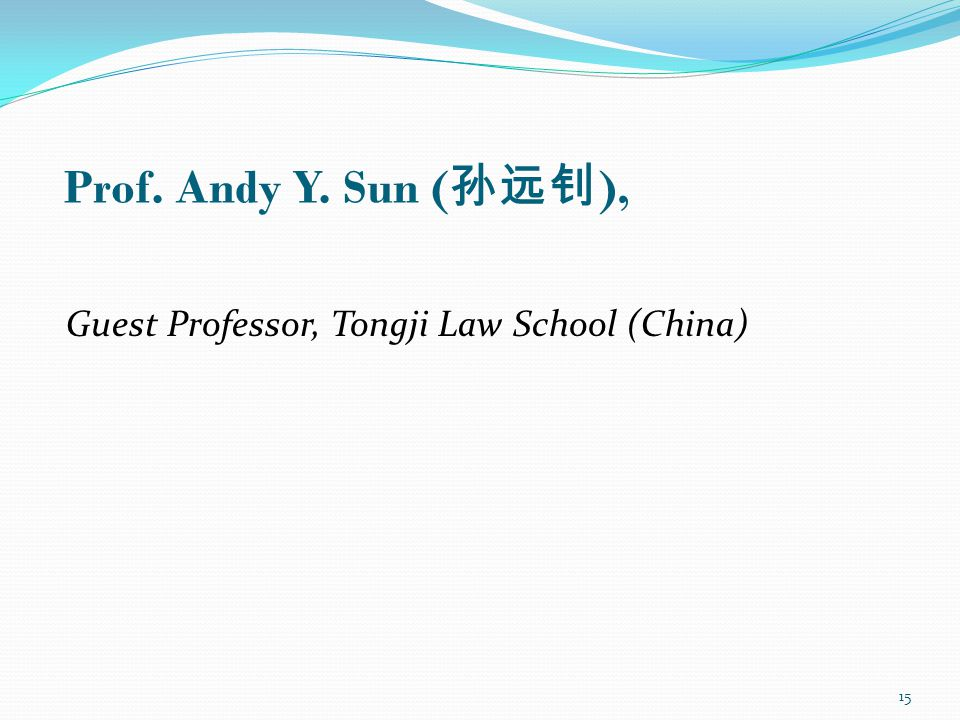 Guest Professor, Tongji Law School (China) Prof. Andy Y. Sun ( 孙远钊 ), 15