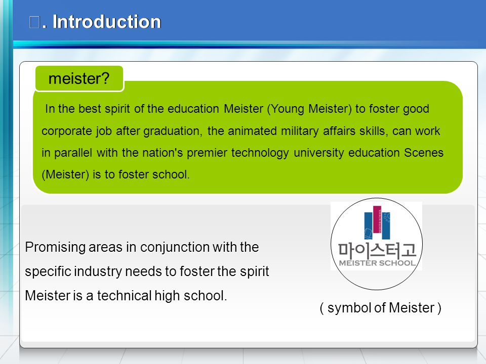 Promising areas in conjunction with the specific industry needs to foster the spirit Meister is a technical high school.