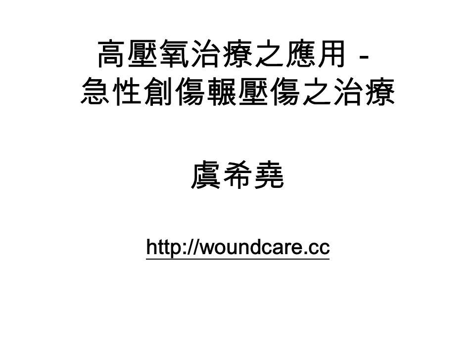 高壓氧治療之應用- 急性創傷輾壓傷之治療 虞希堯 http://woundcare.cc
