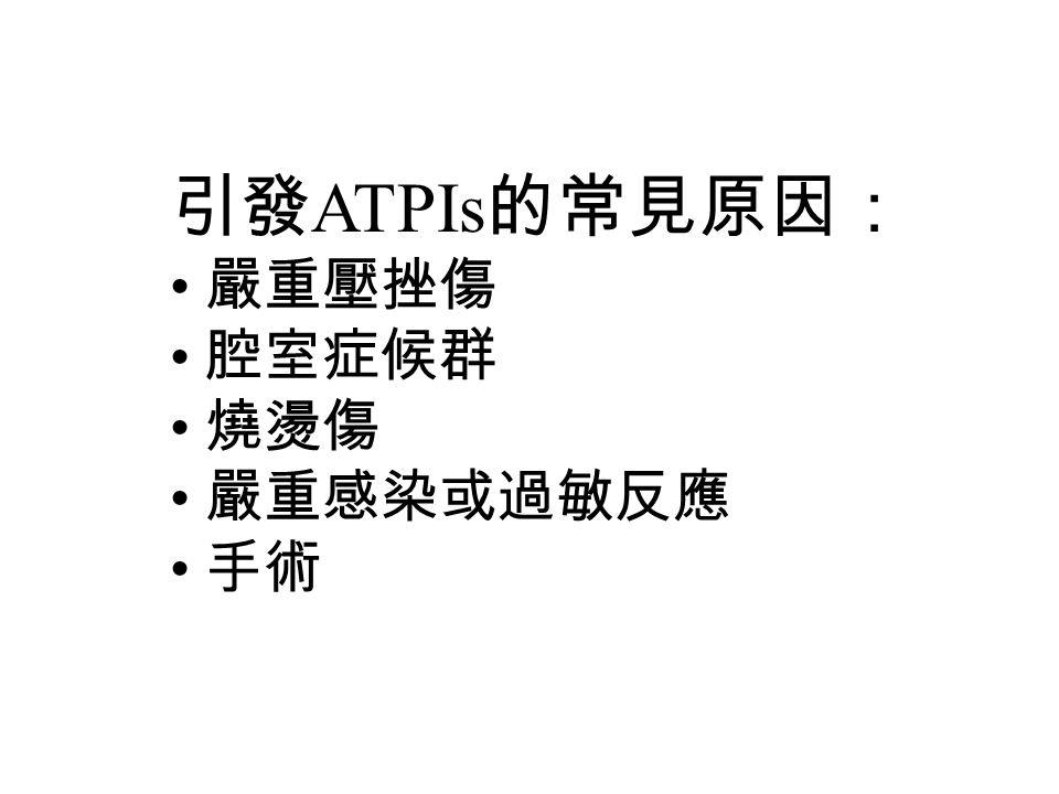 引發 ATPIs 的常見原因: 嚴重壓挫傷 腔室症候群 燒燙傷 嚴重感染或過敏反應 手術