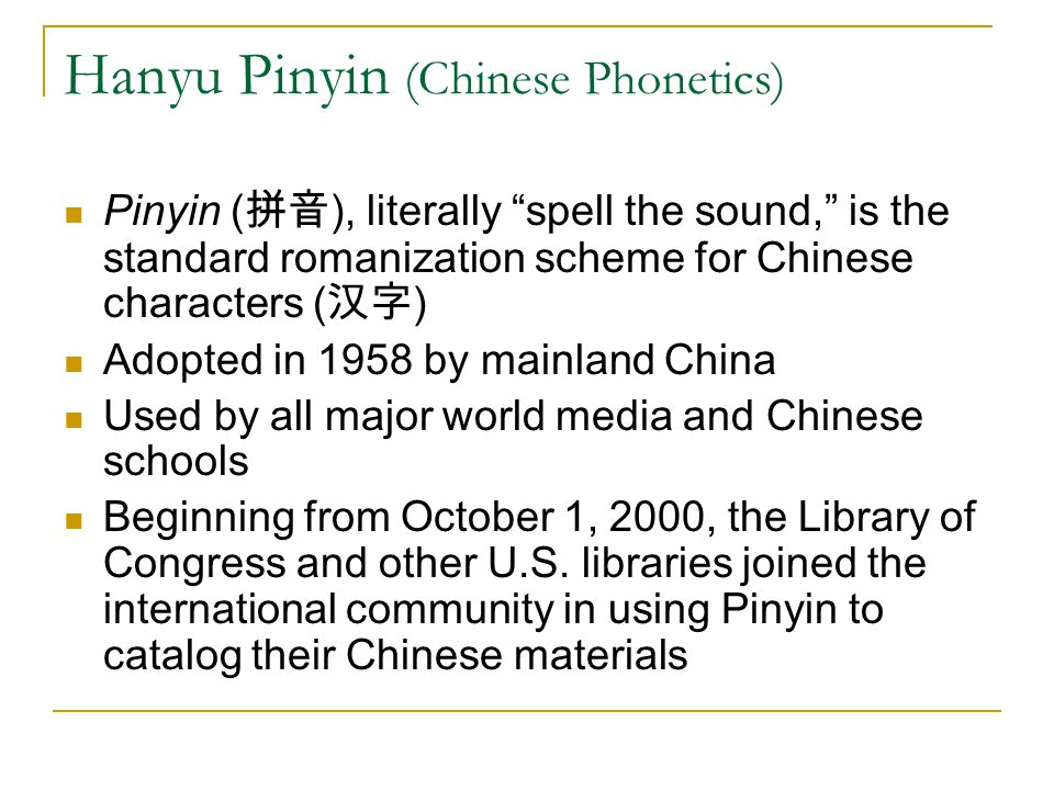 Chinese — Pinyin Adapted from a presentation by Haiwang Yuan Associate Professor, University Libraries Adjunct Instructor, Department of Modern Languages