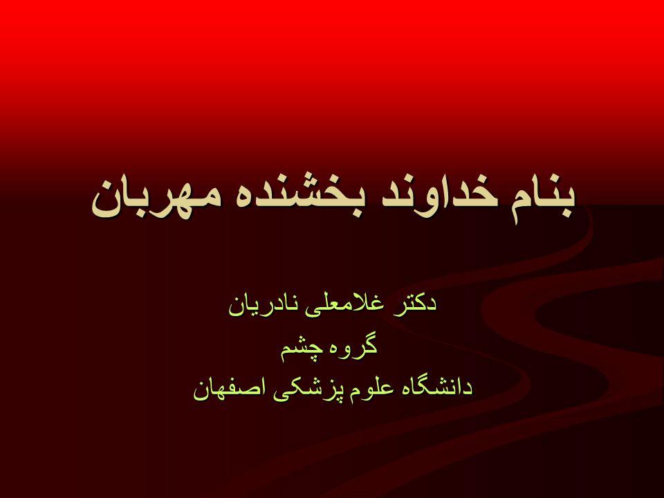 بنام خداوند بخشنده مهربان دکتر غلامعلی نادریان گروه چشم گروه چشم دانشگاه علوم پزشکی اصفهان