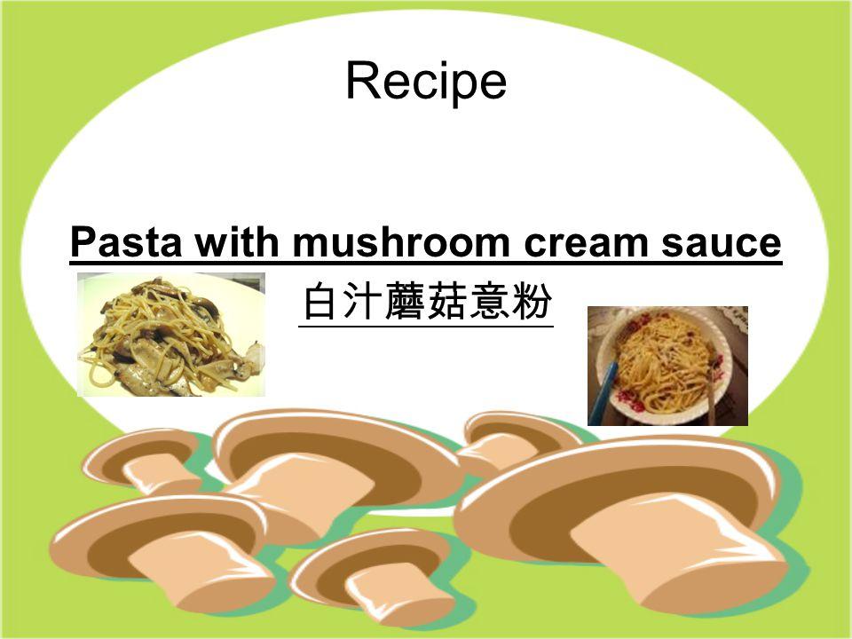 Recipe Pasta with mushroom cream sauce 白汁蘑菇意粉