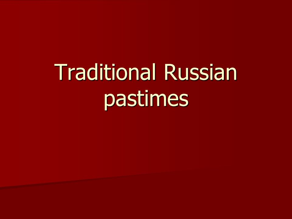 Traditional Russian pastimes