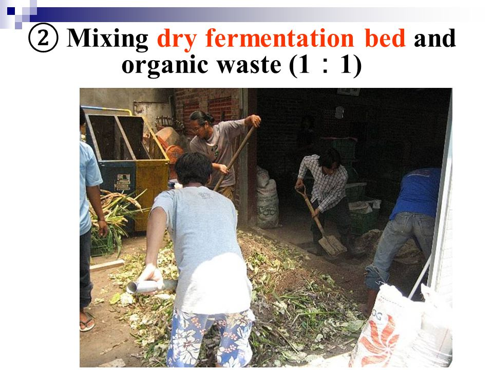② Mixing dry fermentation bed and organic waste (1 : 1)