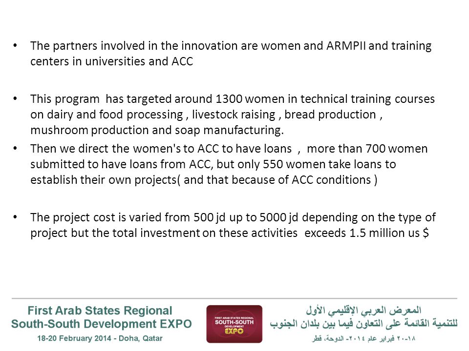 The partners involved in the innovation are women and ARMPII and training centers in universities and ACC This program has targeted around 1300 women