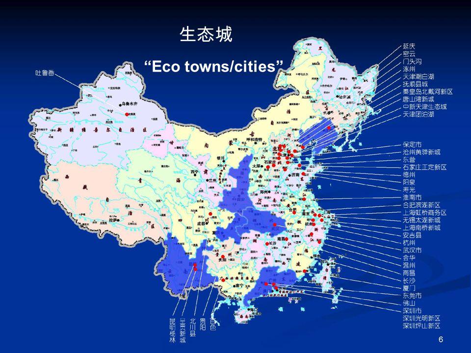 42 生态城 Eco towns/cities