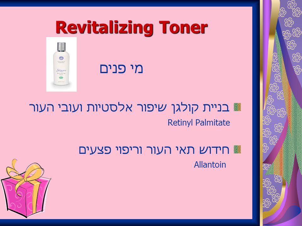 Revitalizing Toner בניית קולגן שיפור אלסטיות ועובי העור Retinyl Palmitate חידוש תאי העור וריפוי פצעים Allantoin מי פנים