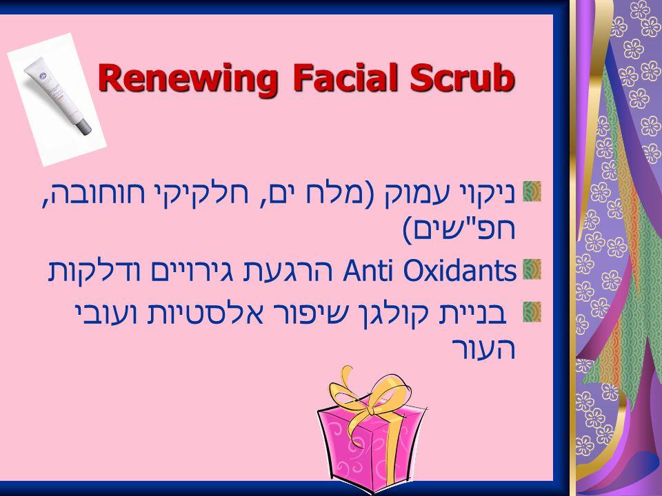 Renewing Facial Scrub ניקוי עמוק (מלח ים, חלקיקי חוחובה, חפ שים) Anti Oxidants הרגעת גירויים ודלקות בניית קולגן שיפור אלסטיות ועובי העור