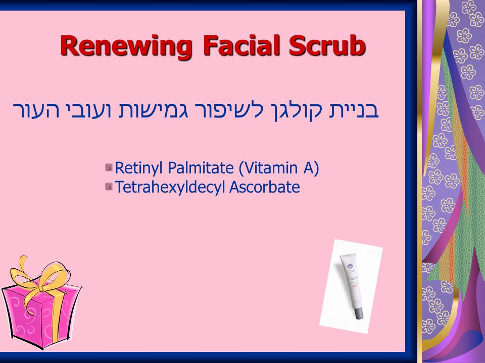 Renewing Facial Scrub בניית קולגן לשיפור גמישות ועובי העור Retinyl Palmitate (Vitamin A) Tetrahexyldecyl Ascorbate