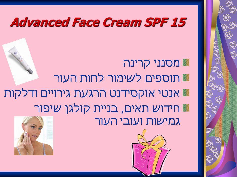 Advanced Face Cream SPF 15 מסנני קרינה תוספים לשימור לחות העור אנטי אוקסידנט הרגעת גירויים ודלקות חידוש תאים, בניית קולגן שיפור גמישות ועובי העור