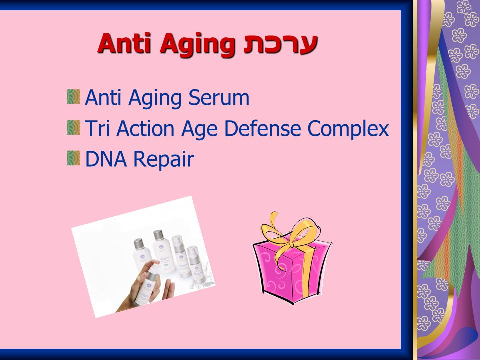 ערכת Anti Aging Anti Aging Serum Tri Action Age Defense Complex DNA Repair