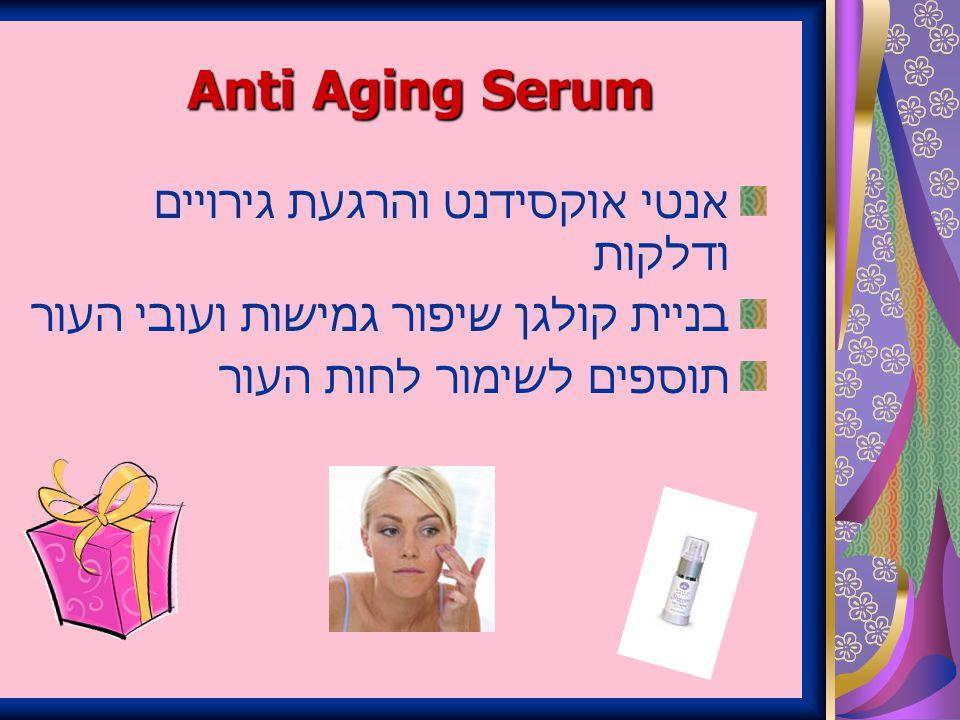 Anti Aging Serum אנטי אוקסידנט והרגעת גירויים ודלקות בניית קולגן שיפור גמישות ועובי העור תוספים לשימור לחות העור