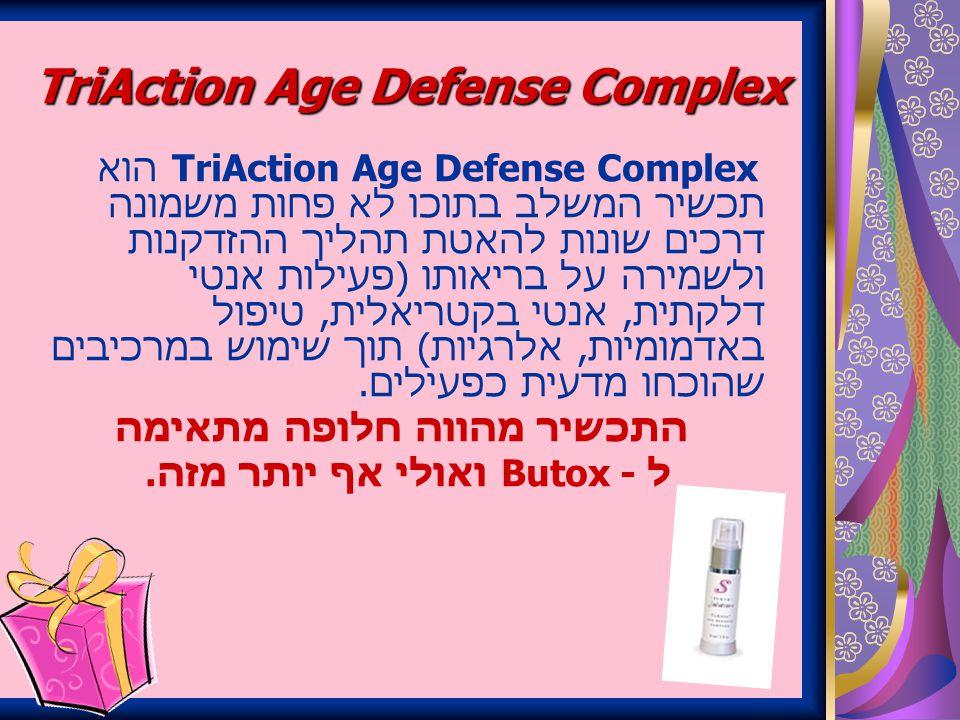 TriAction Age Defense Complex TriAction Age Defense Complex הוא תכשיר המשלב בתוכו לא פחות משמונה דרכים שונות להאטת תהליך ההזדקנות ולשמירה על בריאותו (פעילות אנטי דלקתית, אנטי בקטריאלית, טיפול באדמומיות, אלרגיות) תוך שימוש במרכיבים שהוכחו מדעית כפעילים.