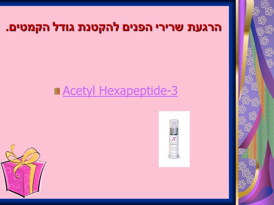 הרגעת שרירי הפנים להקטנת גודל הקמטים. Acetyl Hexapeptide-3