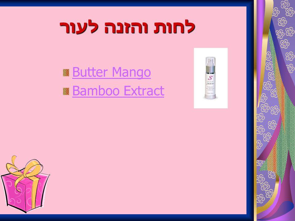 לחות והזנה לעור Butter Mango Bamboo Extract