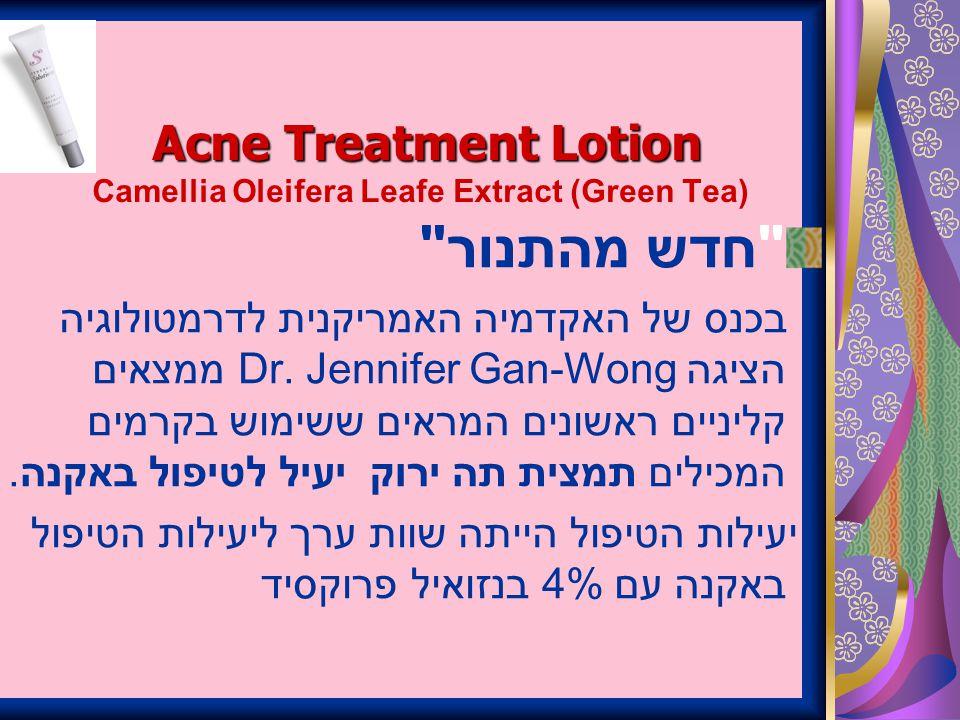 Acne Treatment Lotion Acne Treatment Lotion Camellia Oleifera Leafe Extract (Green Tea) חדש מהתנור בכנס של האקדמיה האמריקנית לדרמטולוגיה הציגהDr.