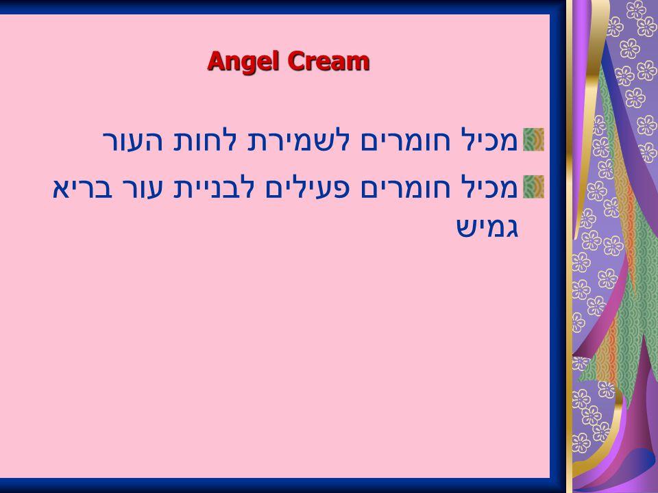 Angel Cream מכיל חומרים לשמירת לחות העור מכיל חומרים פעילים לבניית עור בריא גמיש