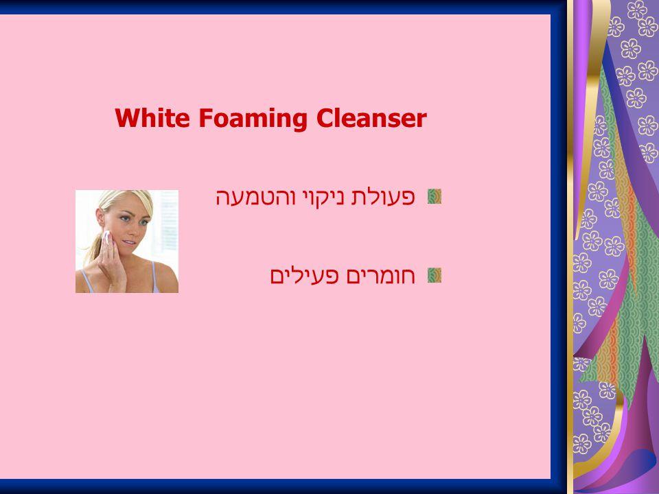 White Foaming Cleanser פעולת ניקוי והטמעה חומרים פעילים