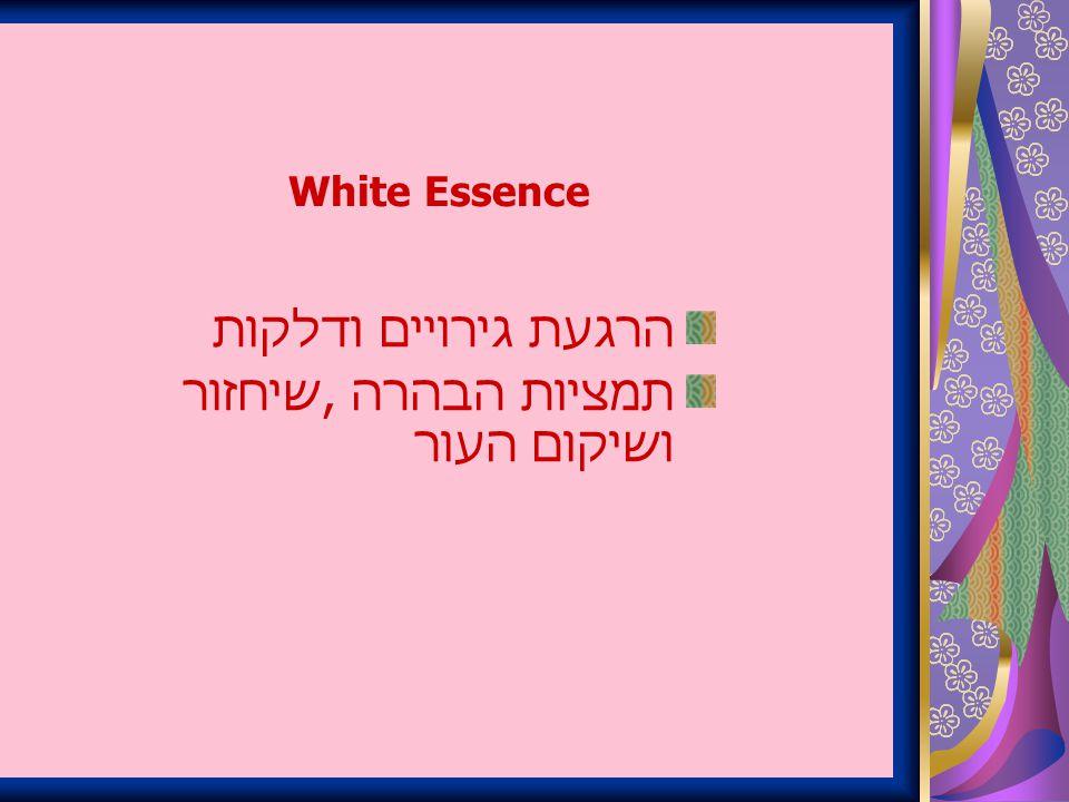 White Essence הרגעת גירויים ודלקות תמציות הבהרה,שיחזור ושיקום העור