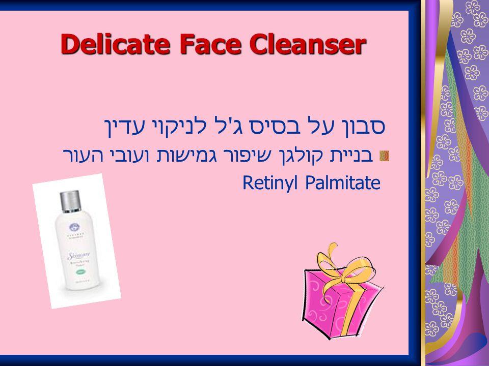 Delicate Face Cleanser סבון על בסיס ג ל לניקוי עדין בניית קולגן שיפור גמישות ועובי העור Retinyl Palmitate