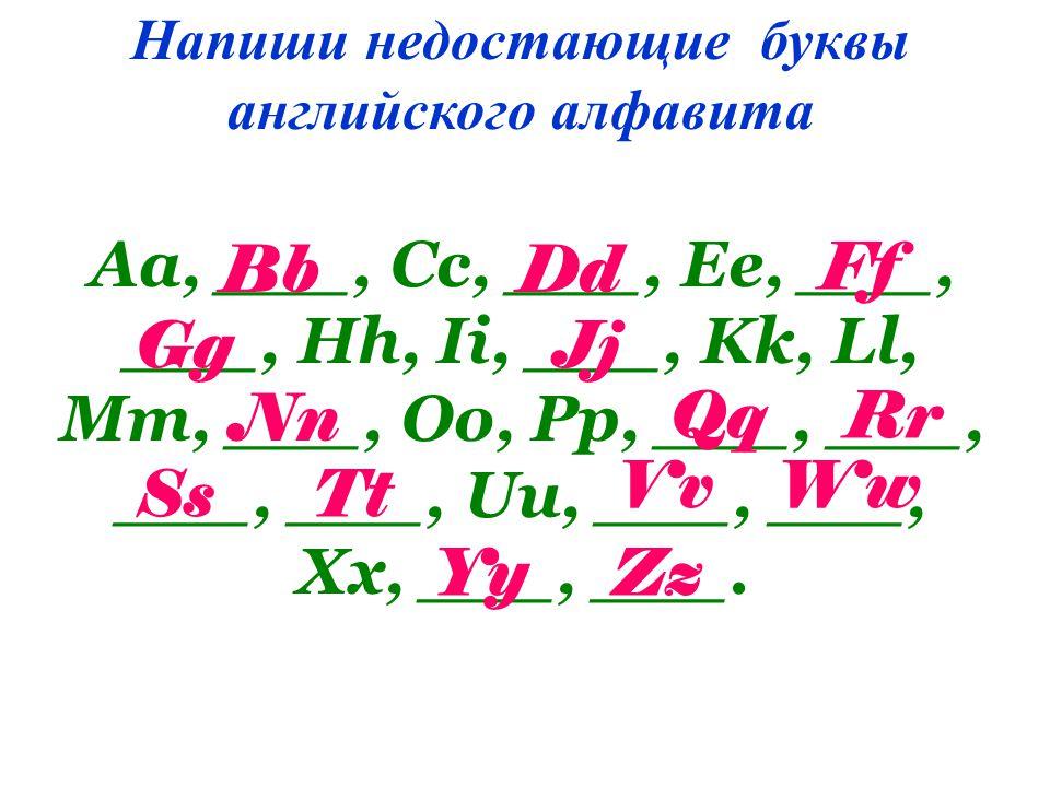 Напиши недостающие буквы английского алфавита Aa, ___, Cc, ___, Ee, ___, ___, Hh, Ii, ___, Kk, Ll, Mm, ___, Oo, Pp, ___, ___, ___, ___, Uu, ___, ___, Xx, ___, ___.