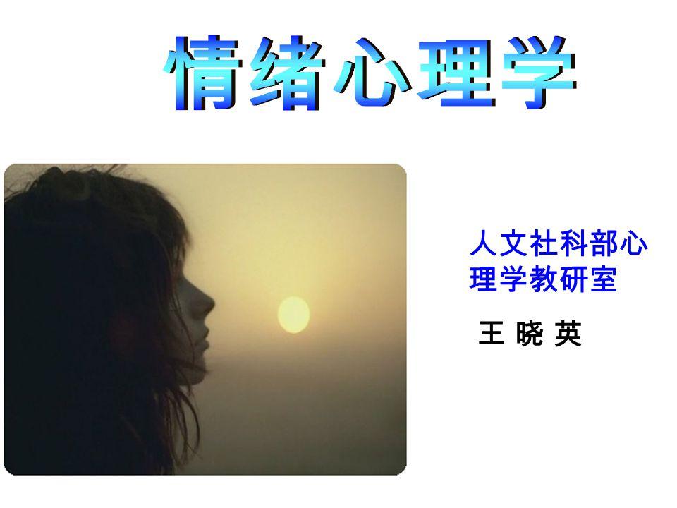 人文社科部心 理学教研室 王 晓 英