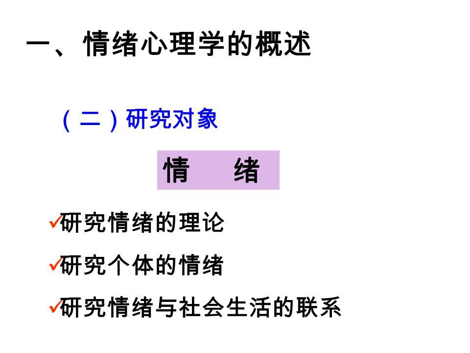 斯托曼 第一章 简介 第二章 早期的理论 第三章 现象学理论 第四章 行为理论 第五章 生理学理论 第六章 认知理论 第七章 综合理论 第八章 与具体情绪有关的理论 第九章 发展理论 第十章 社会理论 第十一章 临床理论 第十二章 个体与环境 第十三章 情绪和文化 第十四章 心理学之外的理论 第十五章 情绪主题 包括了 150 余种情绪理论,分别从现象学、行为学、生理学、 认知、发展、社会、临床以及心理学之外的领域对有关情 绪的理论进行了介绍 。 2006.1