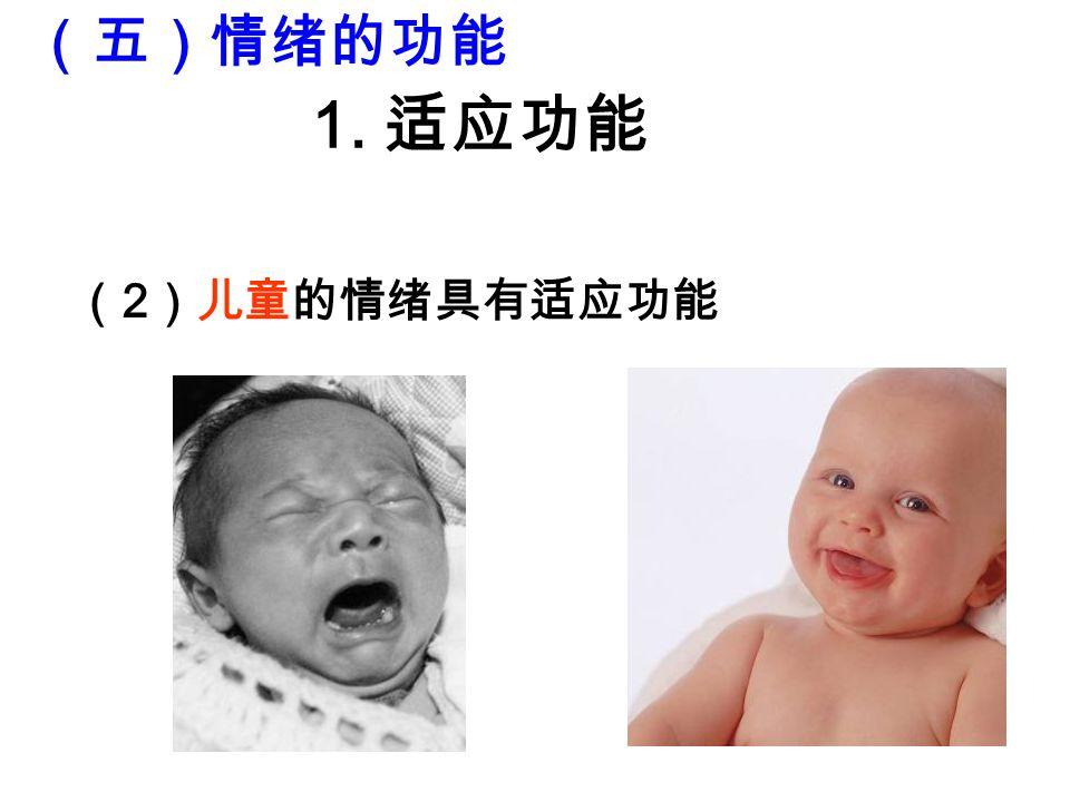 ( 2 )儿童的情绪具有适应功能 1. 适应功能 (五)情绪的功能