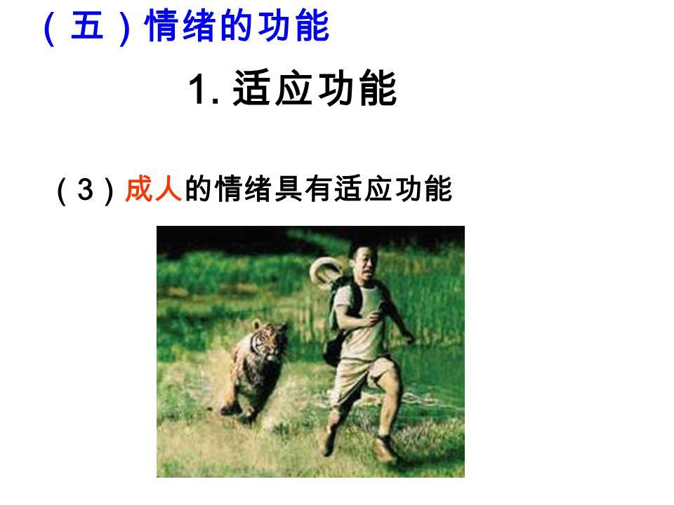 ( 3 )成人的情绪具有适应功能 1. 适应功能 (五)情绪的功能