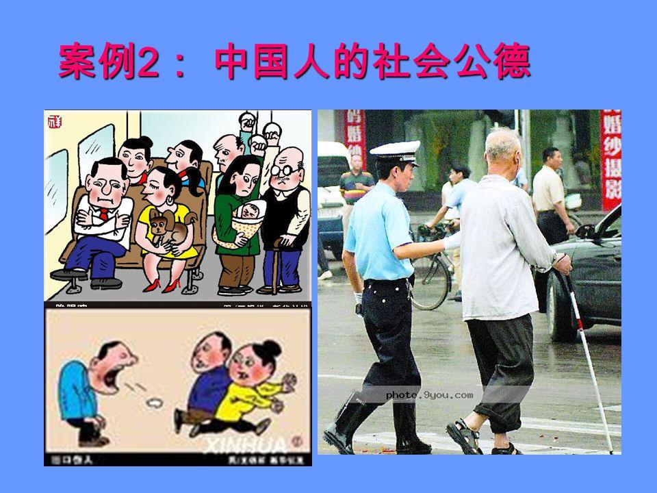 案例 2 : 中国人的社会公德