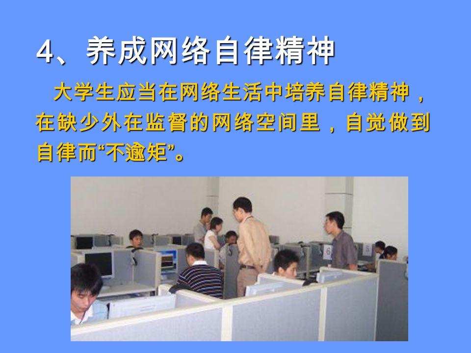 """4 、养成网络自律精神 大学生应当在网络生活中培养自律精神, 在缺少外在监督的网络空间里,自觉做到 自律而 """" 不逾矩 """" 。 大学生应当在网络生活中培养自律精神, 在缺少外在监督的网络空间里,自觉做到 自律而 """" 不逾矩 """" 。"""