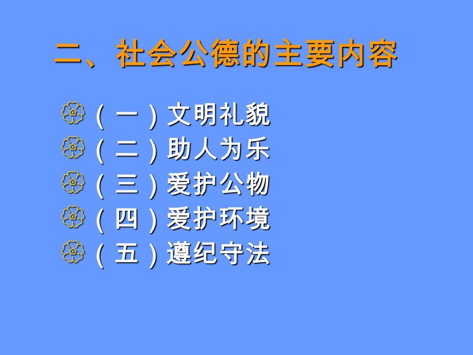  (一)文明礼貌  (二)助人为乐  (三)爱护公物  (四)爱护环境  (五)遵纪守法 二、社会公德的主要内容