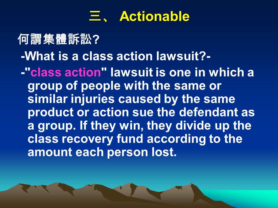 三、 Actionable 何謂集體訴訟 .
