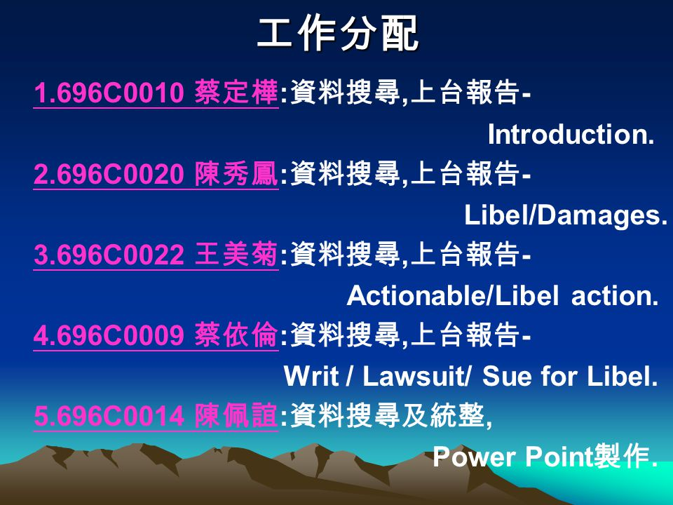 Introduction-Process Suing for libel 控告某人誹謗 訴訟案件 = 事件 -> 誹謗 -> 控告誹 謗 -> 可提出告訴的 -> 訴狀 -> 誹謗訴 訟 -> 損害賠償金。 Lawsuit = an incident -> libel -> sue for libel -> actionable->writ -> issue a writ -> libel action -> damages.
