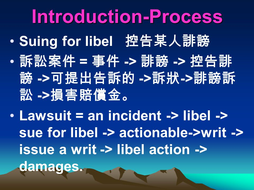 一、 Libel :誹謗 ◎ Definitions / 定義 (1) Libel is a publication without justification or lawful excuse which is calculated to injure the reputation of another by exposing him to hatred, contempt or ridicule. 誹謗是指沒有正當的理由或沒有合法的理由,故意揭發對他 人的敵意、恥辱或嘲笑,以損害他人的名聲 ( 名譽 ) 的一種發表。 (2) Libel is false or malicious claims that may harm someone s reputation.