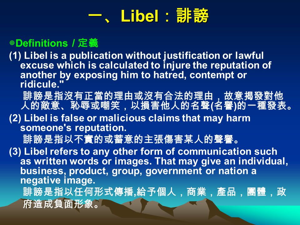 ◎ Synonym/ 同義字 libel (n) : ( 文字、書面、圖畫等 ) 誹謗 →vilification 誹謗 make vilification of →slur 毀謗 / 污點 / 潦草的字跡 / 模糊的聲音 Cast a slur on somebody's good name.