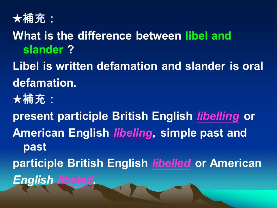 ★補充: What is the difference between libel and slander .