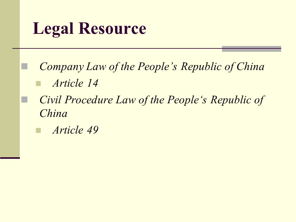 Legal Resource Company Law of the People's Republic of China Article 14 Civil Procedure Law of the People's Republic of China Article 49