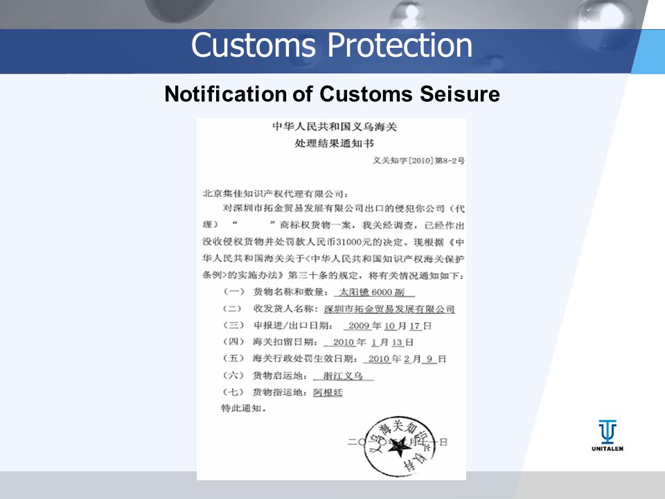 Customs Protection Notification of Customs Seisure